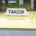 Таксиджии искат минимална цена от 1,25 лв./км