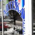Изтеглят опасно лекарство от аптеките във Варна