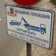 Вдигат таксите и глобите за паркиране