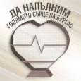 Акция: Да напълним Голямото сърце на Бургас